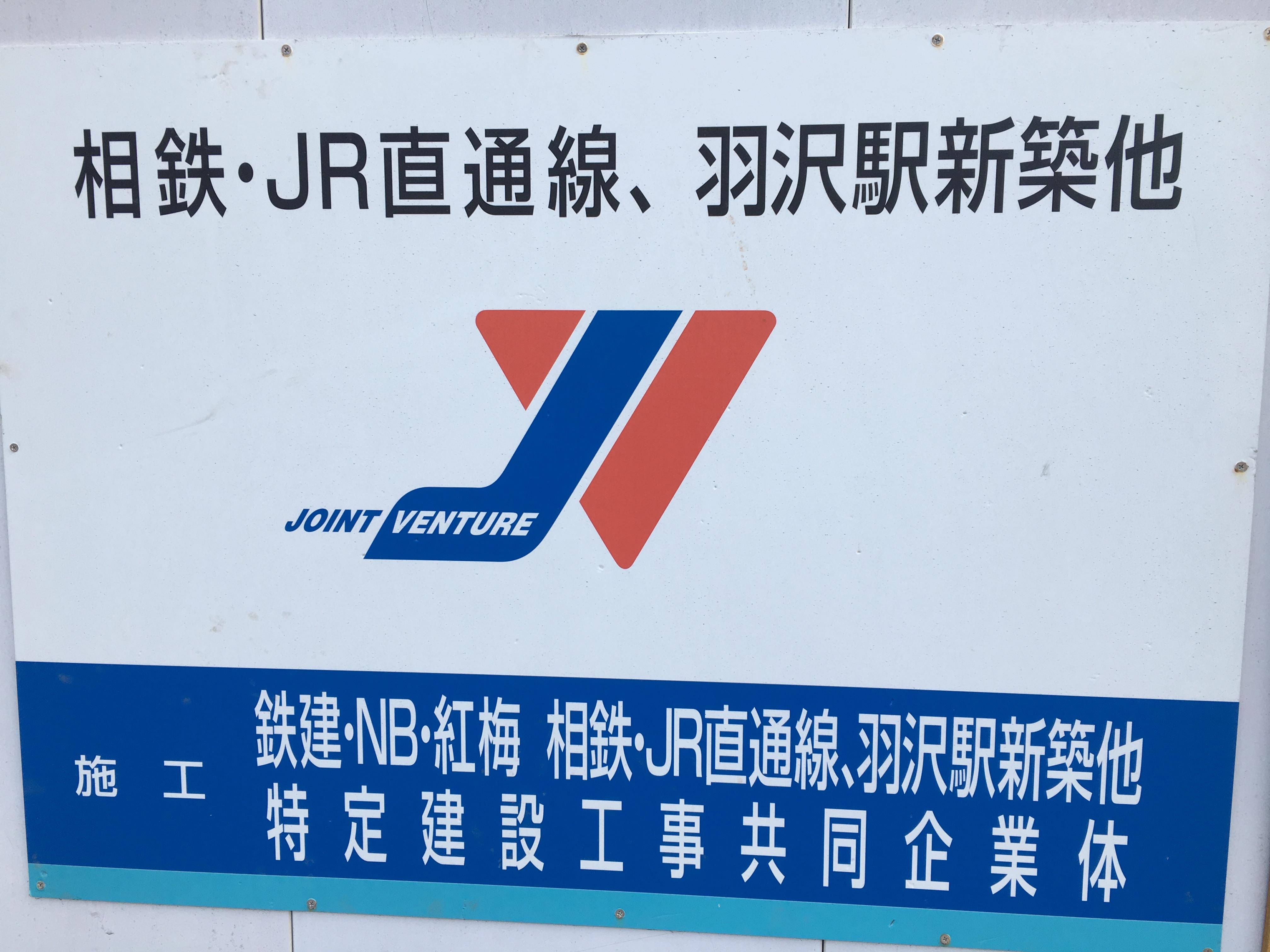 2017年の羽沢横浜国大駅の開発状況まとめ