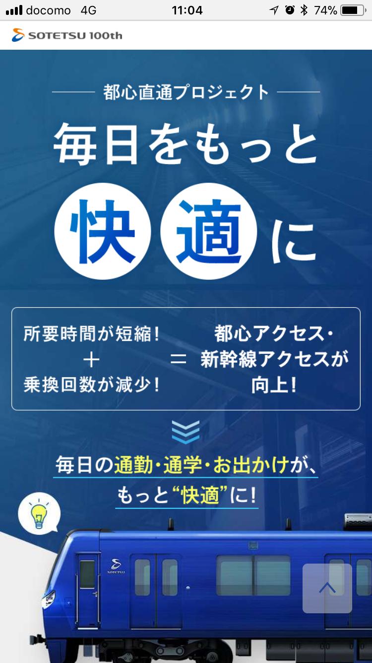 相鉄都心直通線ホームページがリニューアル