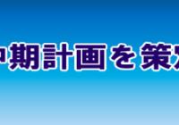 横浜市中期4か年計画2018~2021について