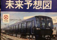 SUUMO神奈川県版の表紙が相鉄都心直通線