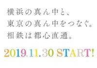 相鉄・JR直通線、11月30日開業が決定!!