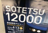 相鉄12000系シリーズの撮影会レポート