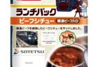 相鉄・JR直通線の開業まで100日以内、開業記念商品の展開も