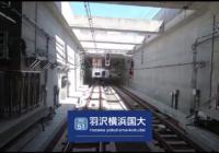 相鉄・JR直通線 JR新宿駅までの前面展望映像を公開