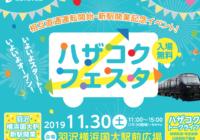 11月30日(土)羽沢横浜国大駅で「ハザコクフェスタ」を開催