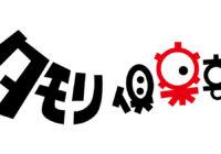 11月22日 29日「タモリ倶楽部」で羽沢横浜国大駅特集が放送
