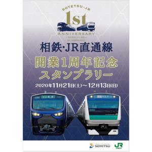羽沢横浜国大駅開業1周年記念