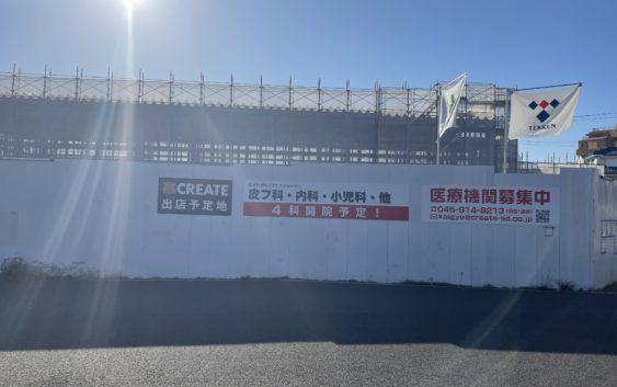 2021年2月 羽沢横浜国大駅開発状況