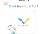 駅前地区の名前が『HAZAWA VALLEY』に決定